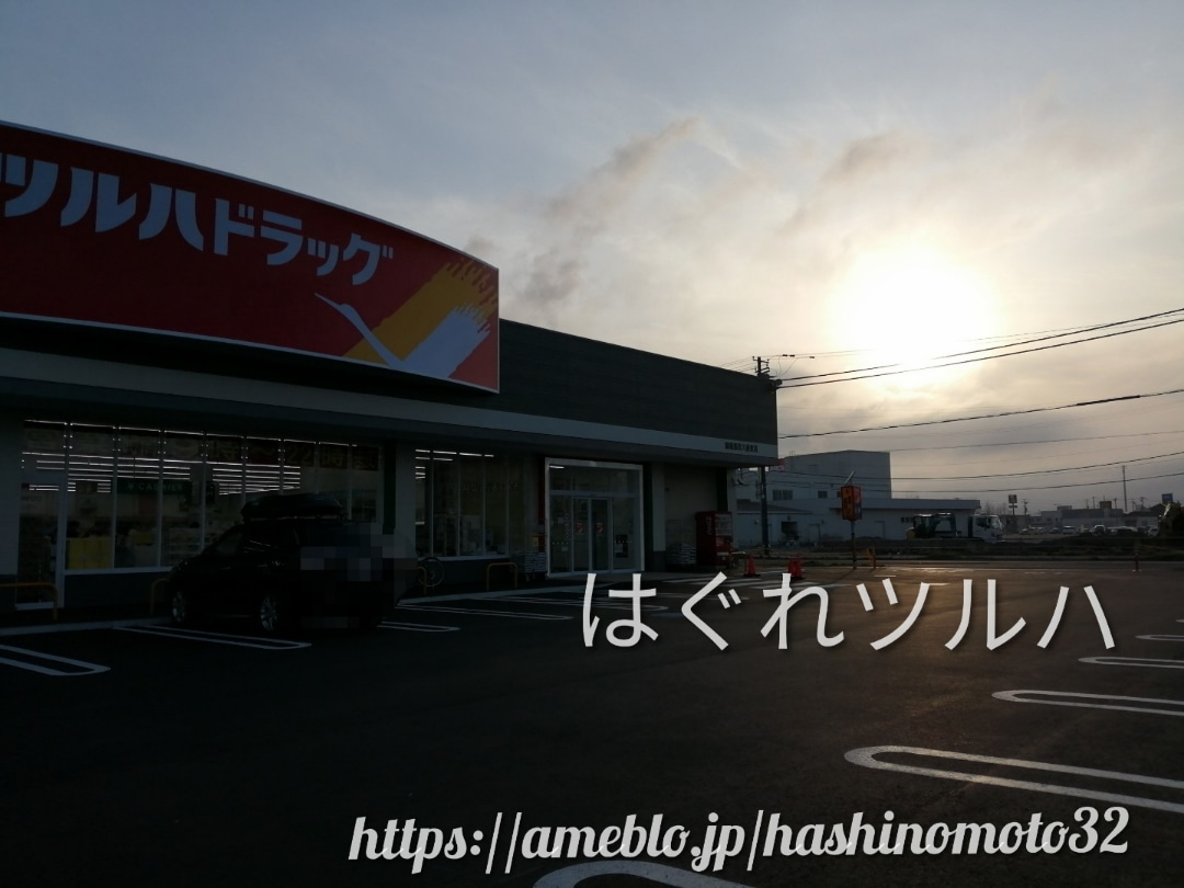 釧路 アークス