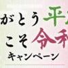 令和キャンペーン!!の画像
