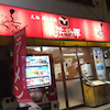 ラーメン 500円 長浜将軍 本店 福岡県福岡市中央区長浜2丁目の画像