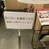 変貌続ける広島駅で、終の棲家か。の画像
