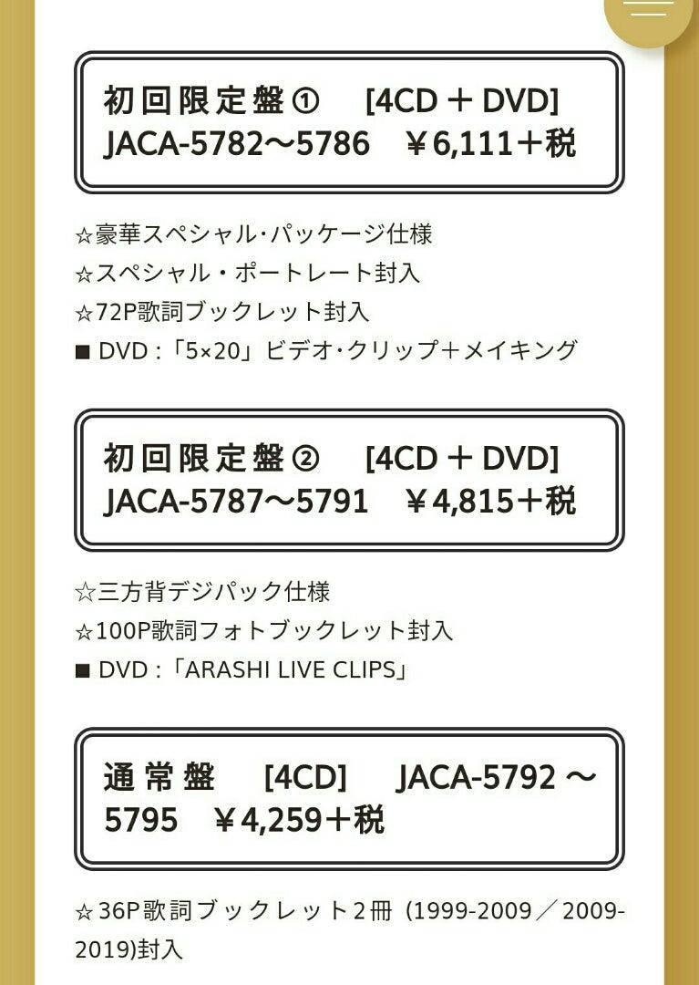 嵐 ライブ dvd 5 20