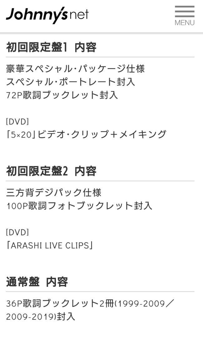 ベスト 違い 限定 と 2 嵐 初回 盤 の 1 アルバム 5×20 All