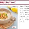 【ヤマサ醤油さま】「Happy Recipe」連載スタート(若子みなみさん)の画像
