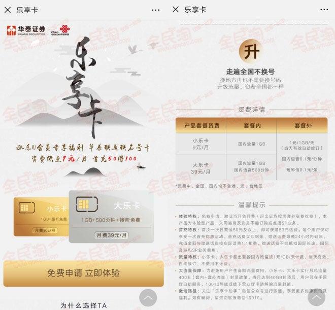 联通推出全新套餐乐享卡,资费低至9元/月,送1G流量超出1G1元