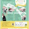 【ご予約受付中!】6/1 まんなかフェス武蔵小杉の画像