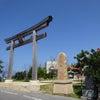 宮古神社 ~宮古島~の画像