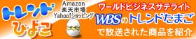 トレンドひよこ amazon・楽天・Yahoo版