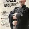 相撲甚句の大至さんの画像