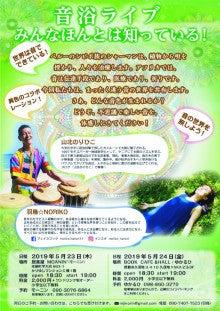 音浴ライブ in 沖縄☆