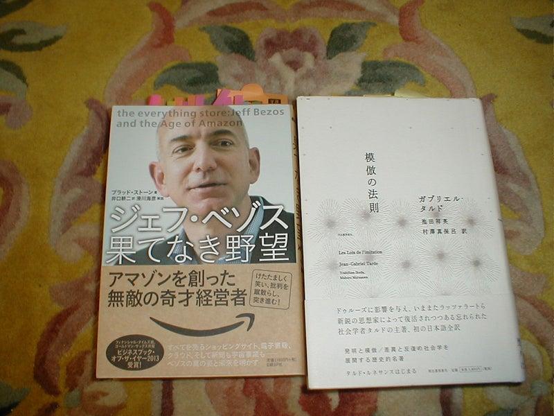 """再考""""伝記は、心の起爆剤!""""   ビタミン・トムの友井総合研究所"""