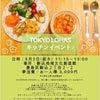 美味しいオーガニック料理を手軽に体験!駒込でキッチンイベント開催の画像