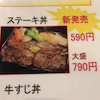 ステーキ丼 大盛り 790円 肉が一番 三番館高砂店 福岡県福岡市中央区高砂1丁目の画像