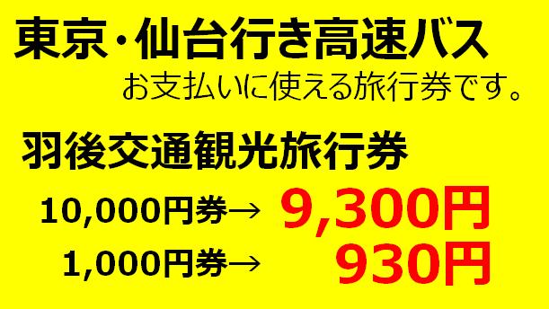 """羽後交通旅行券"""""""