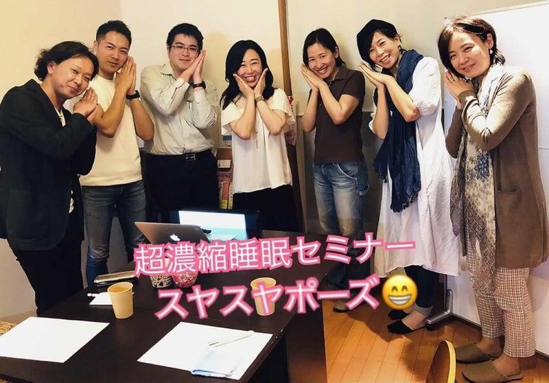 濃縮睡眠セミナー (不眠改善・快眠 = ビジネスマンの仕事パフォーマンス向上: 東京)