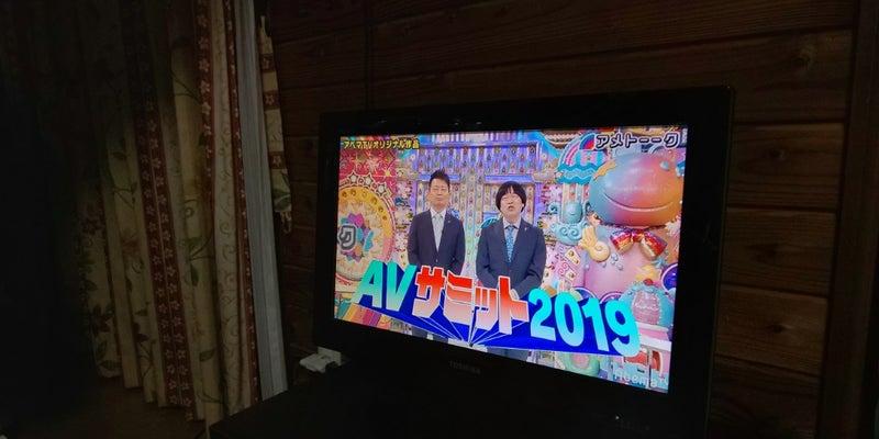 Avサミット 動画 アメトーーク