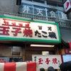 関西旅行③〜明石・神戸の画像