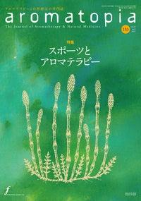 aromatopia アロマセラピスト アロマトピア オザティ 小澤智子 解剖学 コラム
