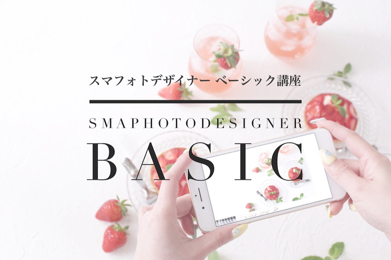 日本初 スマホ写真講座 資格取得