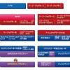 [アクセス兵庫店]2019/05/11(土)〜05/12(日)[アツ盛ロックオン]の画像