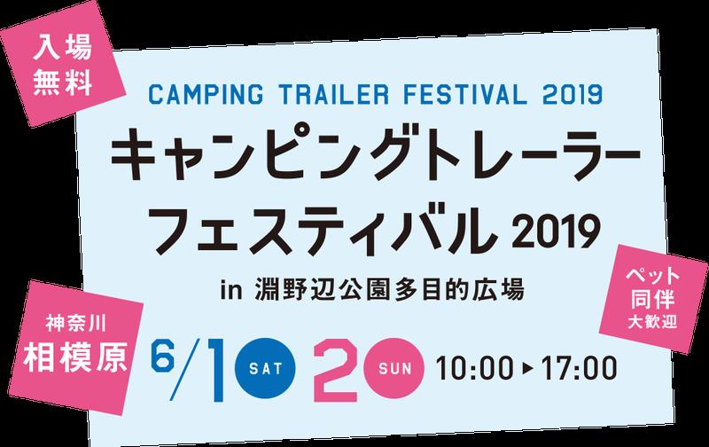 キャンピングトレーラーフェスティバル 2019 in 淵野辺公園多目的広場