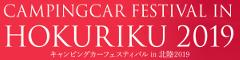 キャンピングカーフェスティバルin北陸2019
