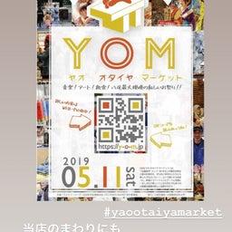 画像 絵本読み聞かせの会&オーガニックフェア@YAO・OTAIYA・MAKET の記事より 1つ目