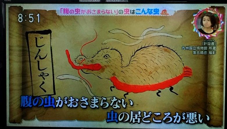 腹の虫をチコちゃんが、テレビで紹介してたわ | 食べる喜び 食べる楽し ...
