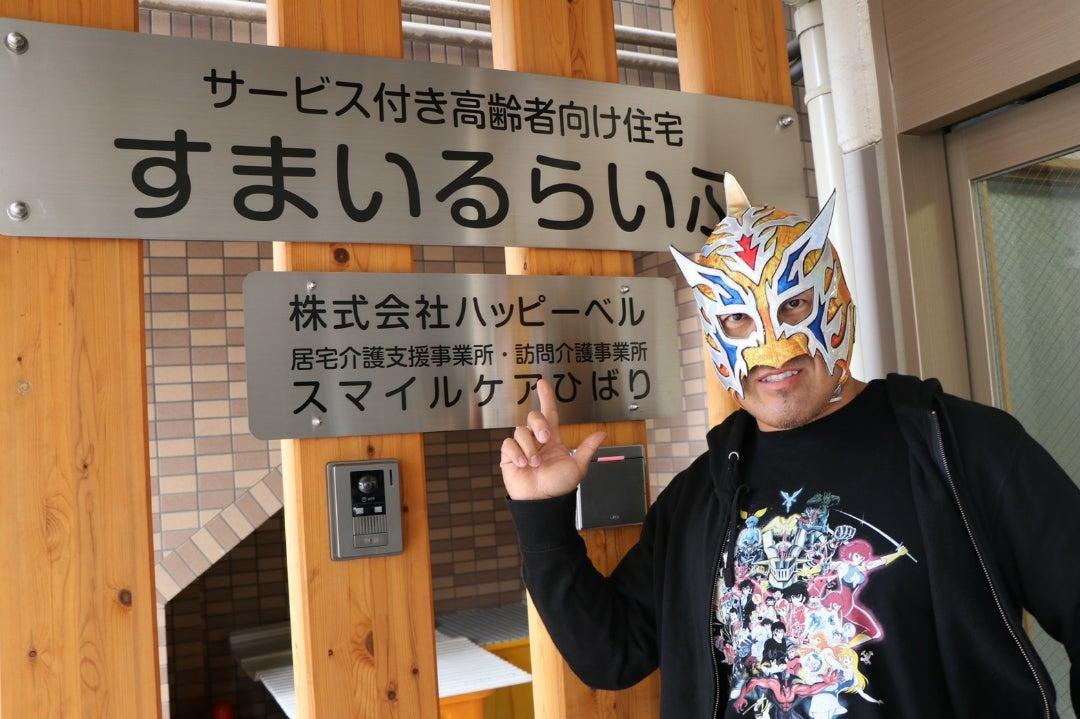 記事 プロレスラー施設訪問大阪市生野区 すまいるらいふ の記事内画像
