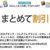 Amazon激安!!花王商品30%オフの画像