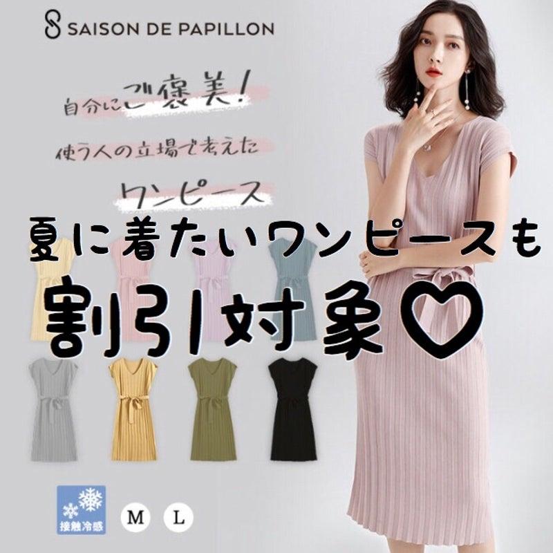 649ad56cb80ed お呼ばれドレス 人気記事(一般)|アメーバブログ(アメブロ)