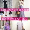 【楽天マラソン】5000円以下でなく3000円以下も沢山♡♡ダッシュクーポンの画像