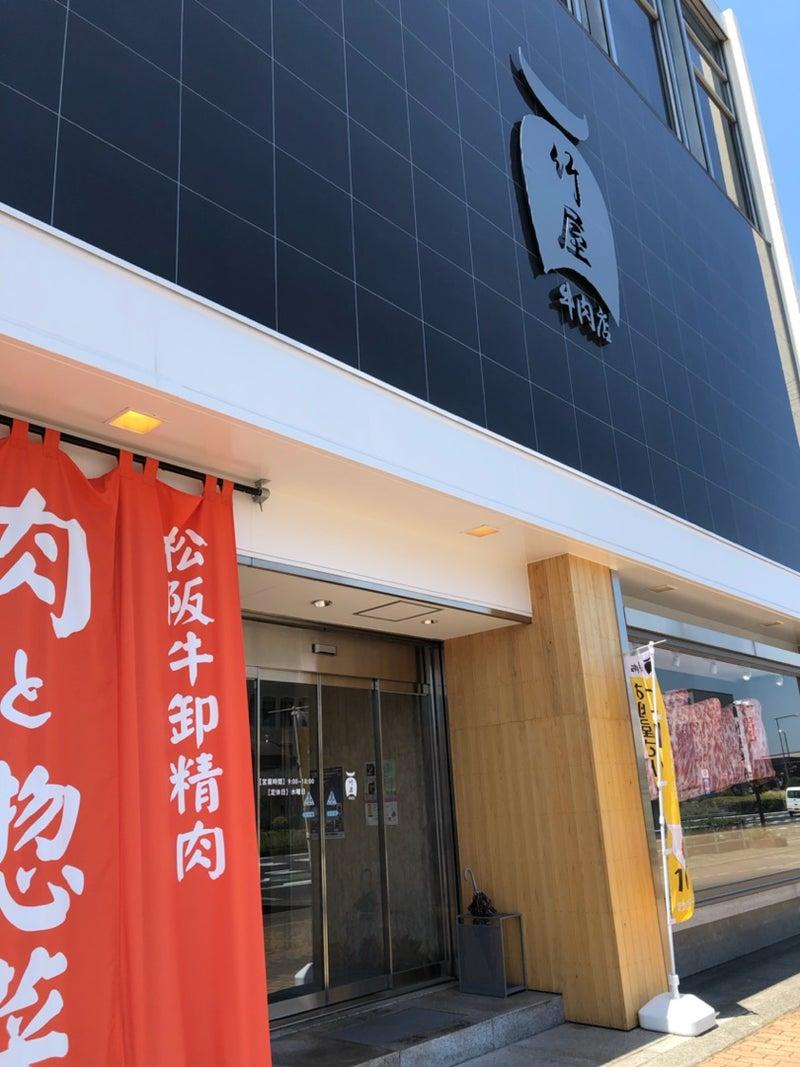 店 竹屋 牛肉