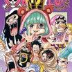 きよの漫画考察日記2312 ワンピース第74巻