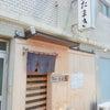 ✨「地魚・和風居酒屋 たまき」   アロチ 和歌山の画像