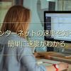 IT女子に必須 あなたのインターネットの速度を知ろう!!の画像