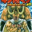 きよの漫画考察日記2313 キン肉マンⅡ世究極の超人タッグ編第22巻