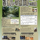 【ご案内】7月23日(火)祇園祭後祭・宵山特別プラン 屏風祭、大人の旅の記事より