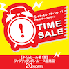 ハッピーTIME SALE!!第1弾!の画像