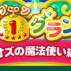 ★モグー1グランプリのおトクなセット★
