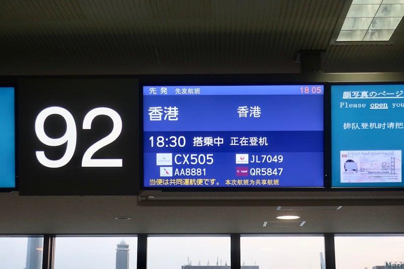 香港帰国8
