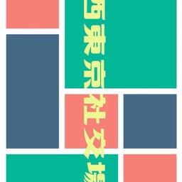 画像 5/17 オレペコのナガシマトモコが我が町立川に来るーーー!! の記事より 1つ目
