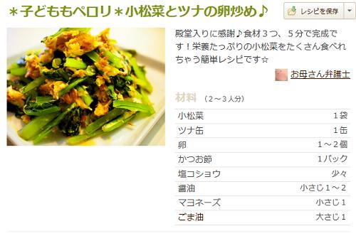 小松菜・ツナの卵炒め」作ってみました♪♪♪