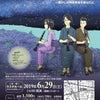くらりねっと♪カンタービレ / プリマヴェーラ室内合奏団 #村西俊之 Clarinetの画像