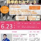 6/23 中井祐樹セミナー告知と前回の様子の記事より