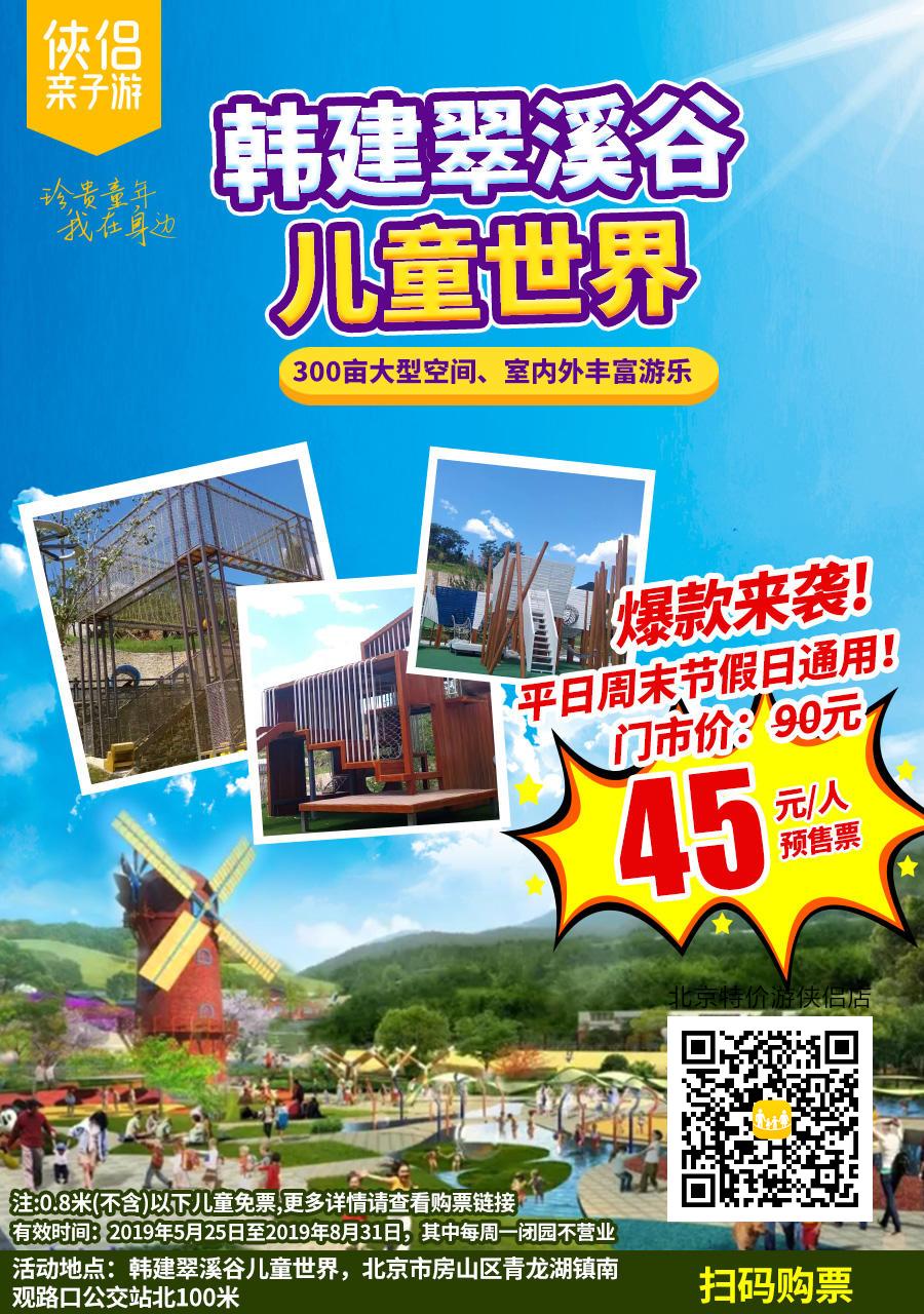 【北京】45元爆款来袭!韩建翠溪谷儿童世界:300亩大型空间、室内外丰富游乐,为孩子筑一片干净天地!