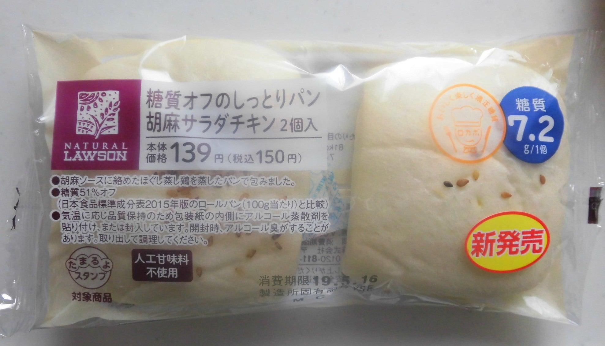 ローソン 糖質オフのしっとりパン 胡麻サラダチキン2個入 ...