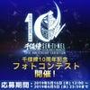 千値練10周年記念フォトコンテスト開催!の画像