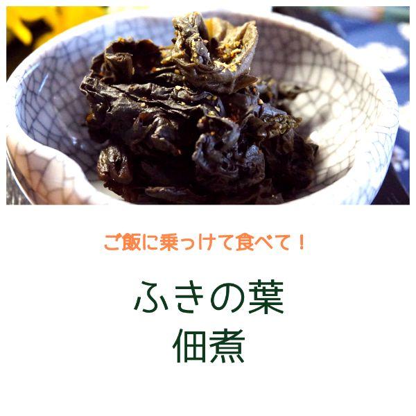 の 佃煮 の ふき 葉