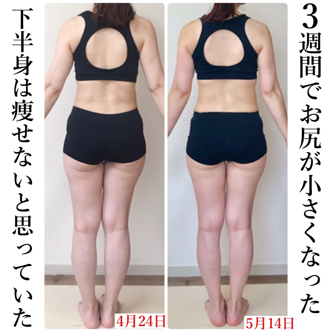 おしり 痩せる 方法