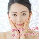 日頃のなにげない癖が顔の歪みを作る!の記事より